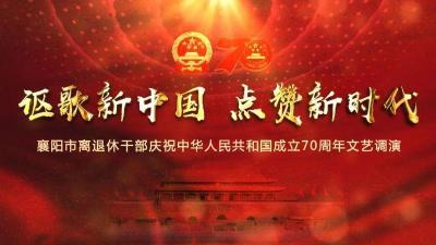 【直播】讴歌新中国 点赞新时代