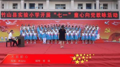 2019年竹山县实验小学童心向党歌咏节目:《不忘初心》