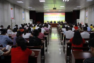 宝丰镇中心卫生院:加强政策培训 确保脱贫摘帽