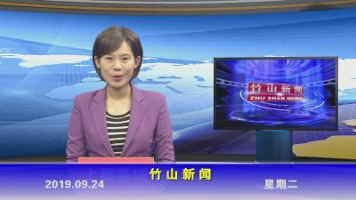 2019年9月24日竹山新闻
