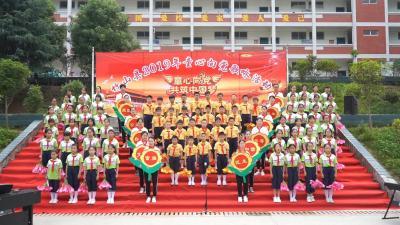 2019年竹山县得胜镇小学《社会主义核心价值观》、《童心向党》