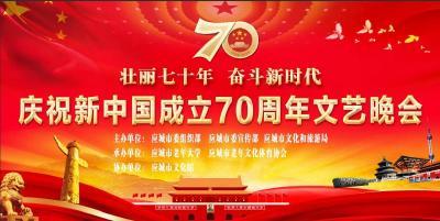 直播|壮丽70年 奋斗新时代 应城市老年大学庆祝新中国成立70周年文艺晚会;