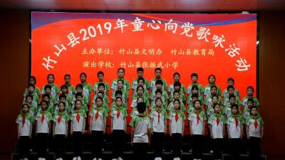 2019年竹山县张振武小学童心向党歌咏活动:《我们是共产主义接班人》、《社会主义核心价值观》