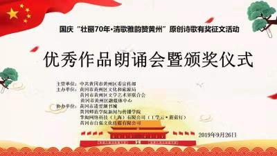 """【直播】""""壮丽70年·清歌雅韵赞黄州""""原创诗歌优秀作品朗诵会暨颁奖仪式"""
