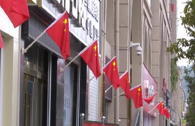 民族路:国旗飘飘 迎国庆
