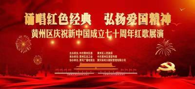 《黄冈市黄州区庆祝新中国成立七十周年红歌展演》