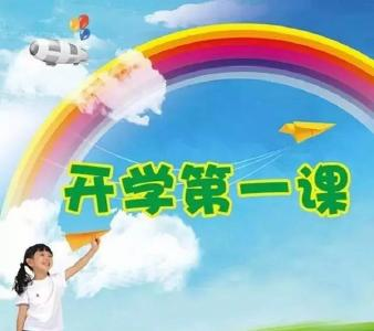 """双台乡吉阳小学""""四个着力""""上好开学第一课"""