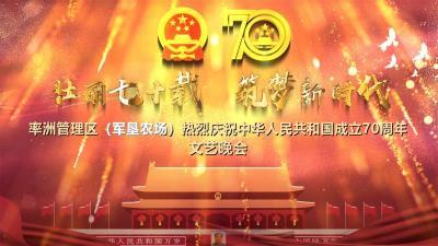 """直播丨""""壮丽七十载 筑梦新时代""""阳新率洲管理区庆祝新中国成立70周年文艺晚会"""