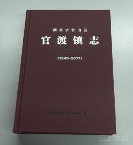 竹山首部乡镇志《官渡镇志》公开出版