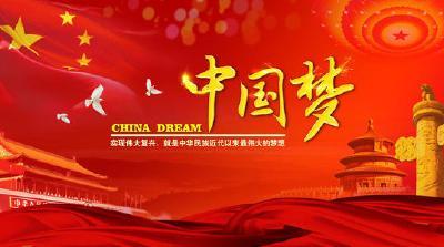 【中国稳健前行】锻造中华民族伟大复兴的中流砥柱