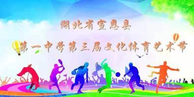 【直播】湖北省宣恩縣第一中學第三屆文化體育藝術節