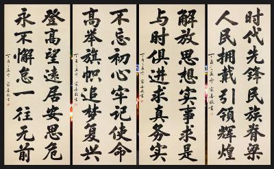 竹山籍著名书法家黄家喜十九大精神书法作品
