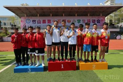竹山县第十五届中小学生运动会落幕 共产生71枚金牌
