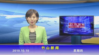 2019年10月10日竹山新闻