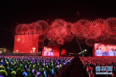 慶祝中華人民共和國成立70周年聯歡活動在京舉行