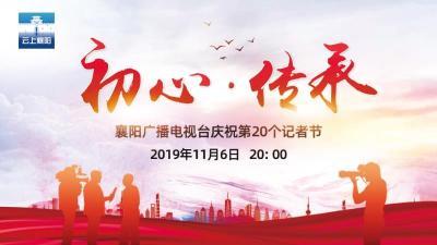 """""""初心·傳承""""襄陽廣播電視臺慶祝第20個記者節特別"""