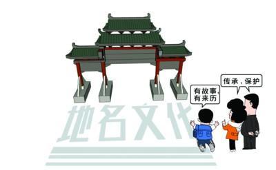 竹山地名文化