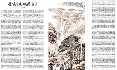 湖北日報:喜讀《袁斌寓言》