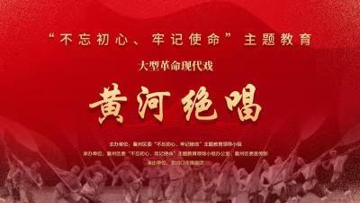 """襄州區""""不忘初心、牢記使命""""主題教育大型革命現代戲《黃河絕唱》"""