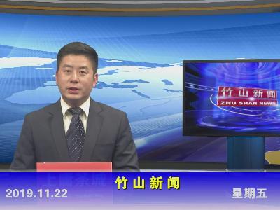 2019年11月22日竹山新闻