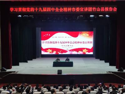 市委宣講團來竹宣講黨的十九屆四中全會精神