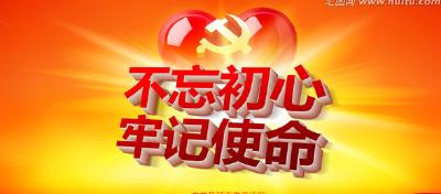 上庸鎮財貿支部開展主題教育專題黨課