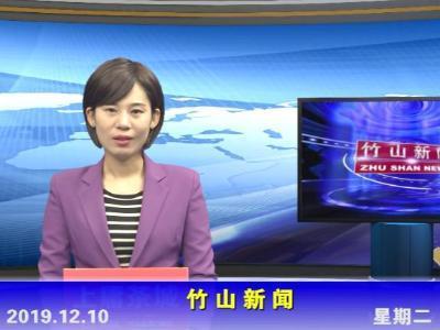 竹山新聞|2019年12月10日
