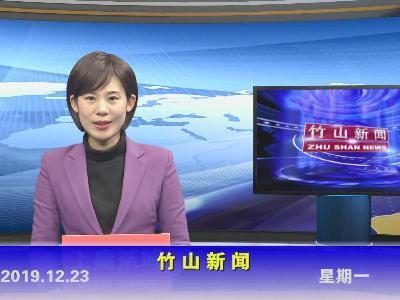 竹山新聞丨2019年12月23日