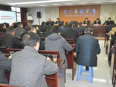 縣教育局召開冬季學校安全工作會議