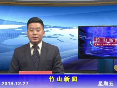 竹山新聞丨2019年12月27日