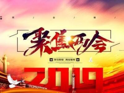 竹山生态环境分局:传达贯彻县人大政协会议精神