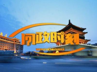 我县收听收看全省2019年电视问政节目