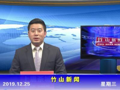 竹山新聞丨2019年12月25日