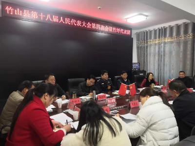 李峰山參加竹坪鄉代表團討論