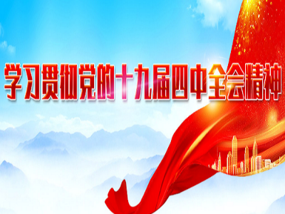 县委宣讲团赴得胜镇宣讲党的十九届四中全会精神