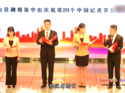 精彩视频|记者节诗朗诵《记者赞歌》