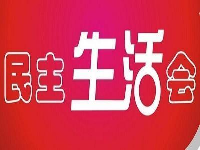 文峰鄉:召開主題教育專題民主生活會