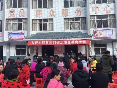 文峰鄉開展脫貧出列群眾感恩教育大會