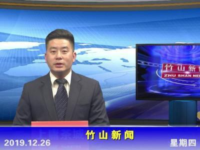 竹山新聞丨2019年12月26日
