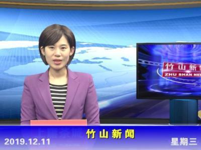 竹山新聞|2019年12月11日