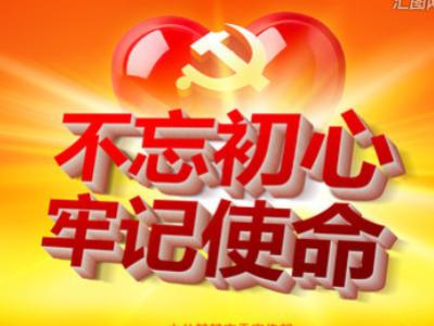 """縣委編辦召開""""不忘初心、牢記使命""""主題教育民主生活會"""