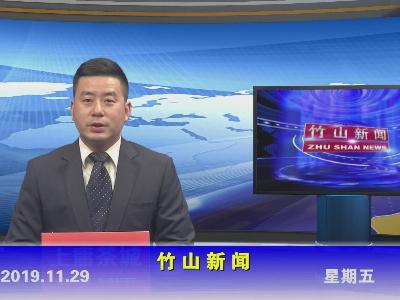 竹山新闻|2019年11月29日