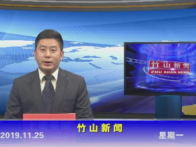 竹山新闻|2019年11月25日