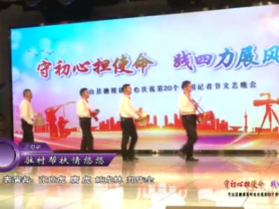 精彩视频|记者节三句半《山村帮扶情悠悠》