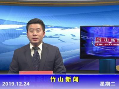 竹山新聞丨2019年12月24日