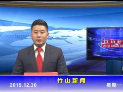 竹山新闻丨2019年12月30日