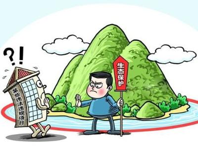 上庸國土分局核實生態保護紅線