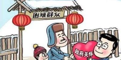 竹山县多举措确保困难群众温暖过节