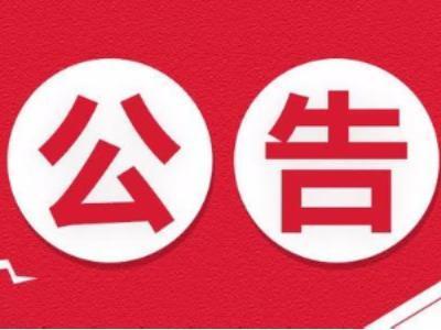竹山县宝丰镇人民政府行政执法基本信息公告