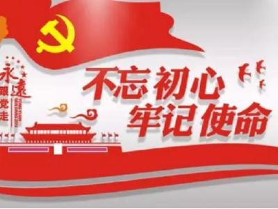 县委统战部召开支部主题党日和廉政谈话会